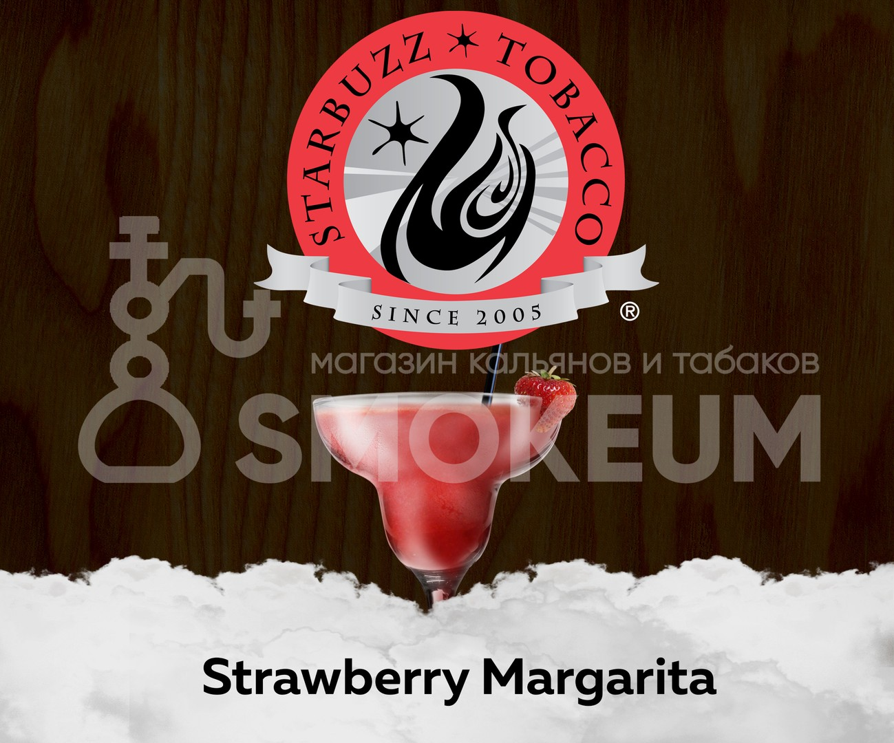 Табак Starbuzz - trawberry Margarita (Клубничная Маргарита) 250 гр