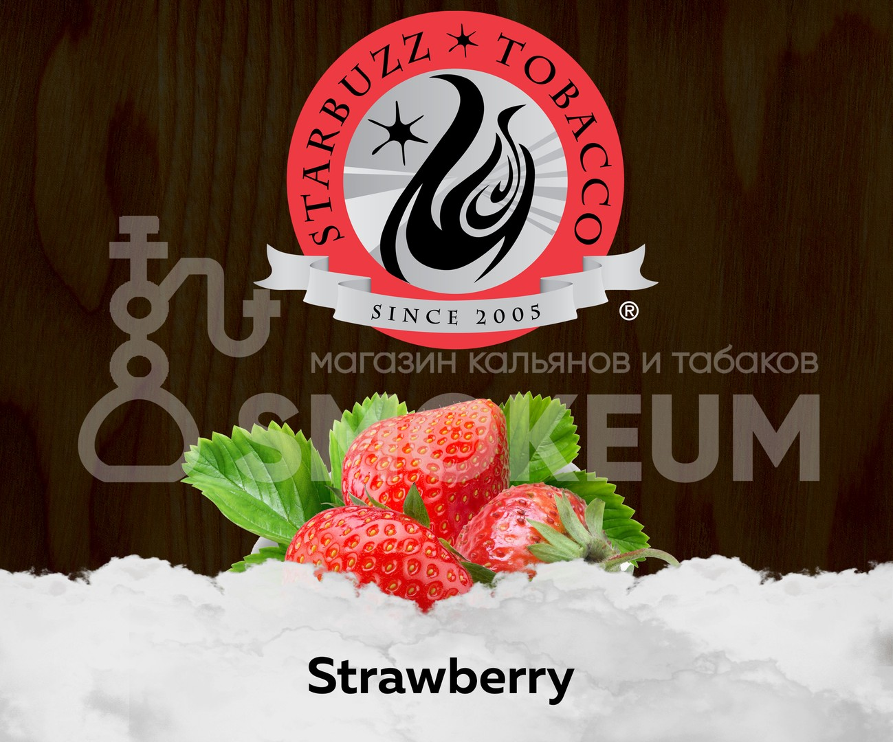 Табак Starbuzz - Strawberry (Клубника) 250 гр