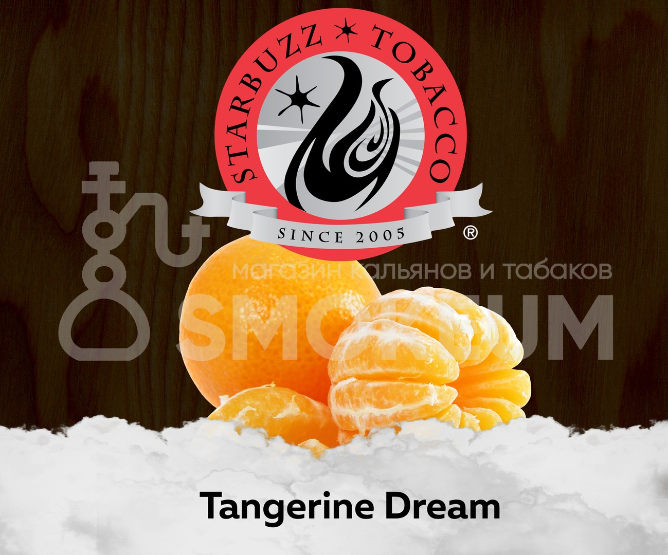Табак Starbuzz - Tangerine Dream (Мандариновая Мечта) 250 гр