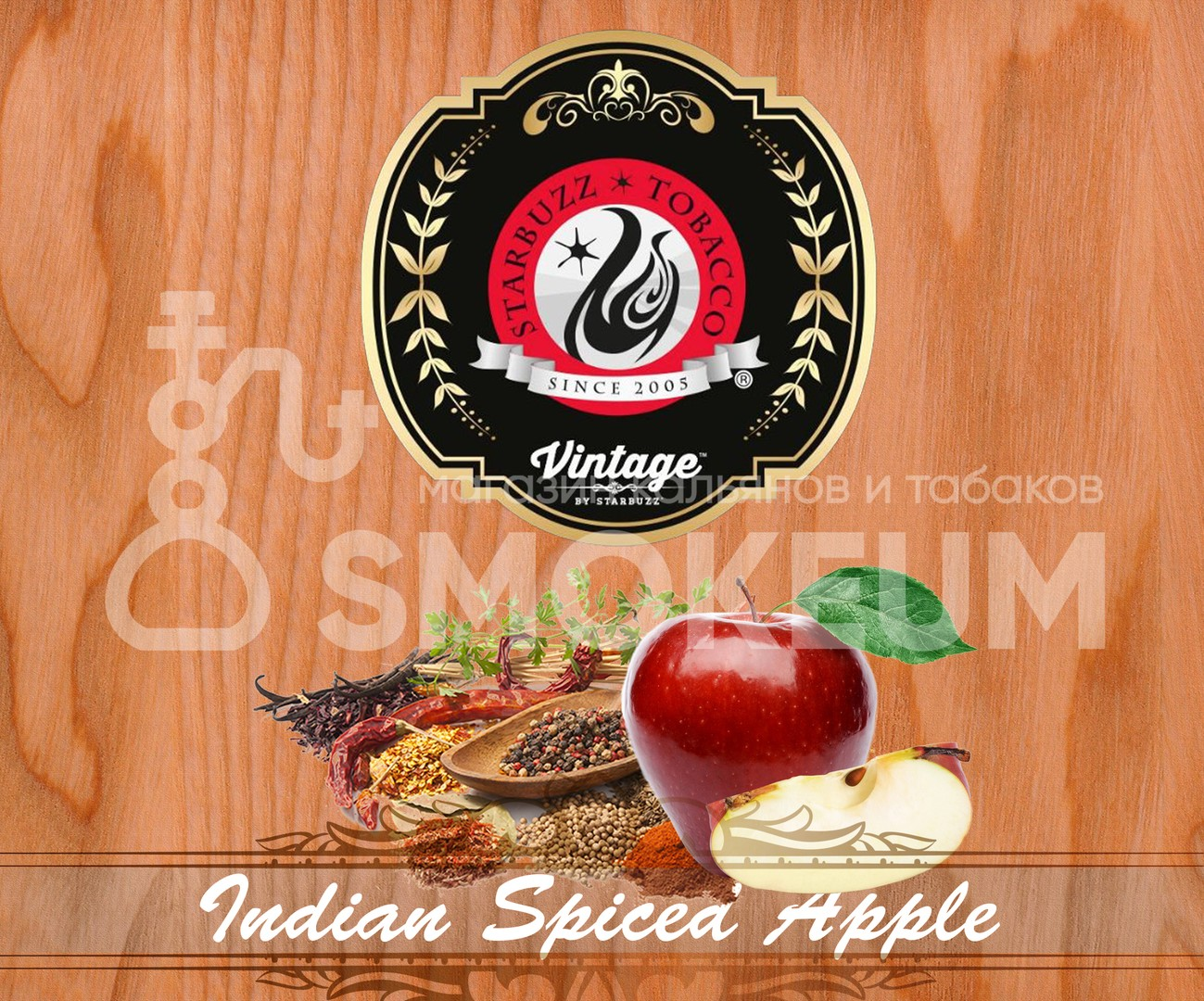 Табак Starbuzz - Vintage Indian Spiced Apple (Яблоко с индийскими специями) 200 гр