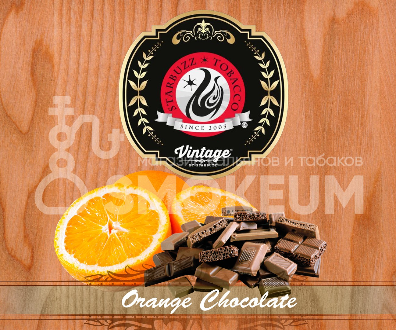 Табак Starbuzz - Vintage Orange Chocolate (Апельсин с Шоколадом) 200 гр