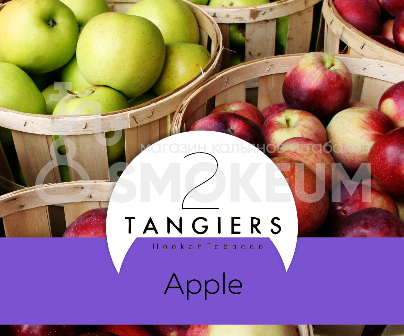 Табак Tangiers - Apple Burley (Яблоко) 250 гр