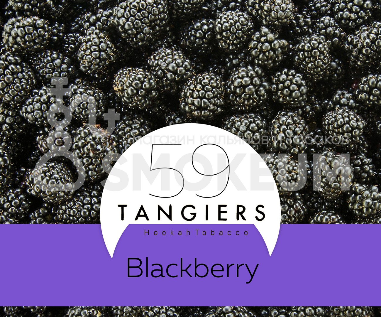 Табак Tangiers - Blackberry Burley (Ежевика) 250 гр