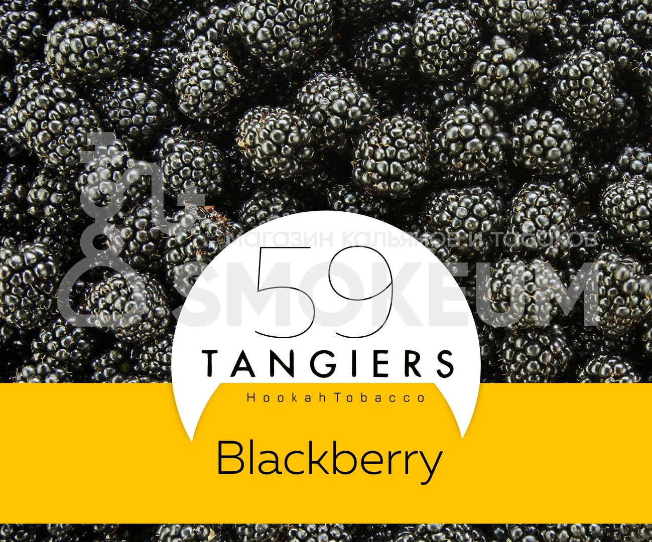 Табак Tangiers - Blackberry Noir (Ежевика) 250 гр