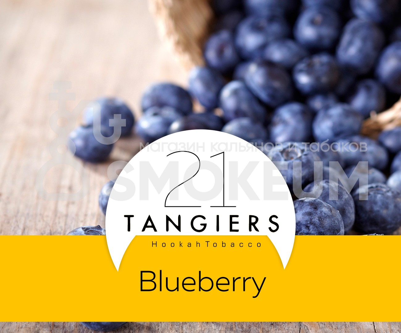 Табак Tangiers - Blueberry Noir (Черника) 250 гр