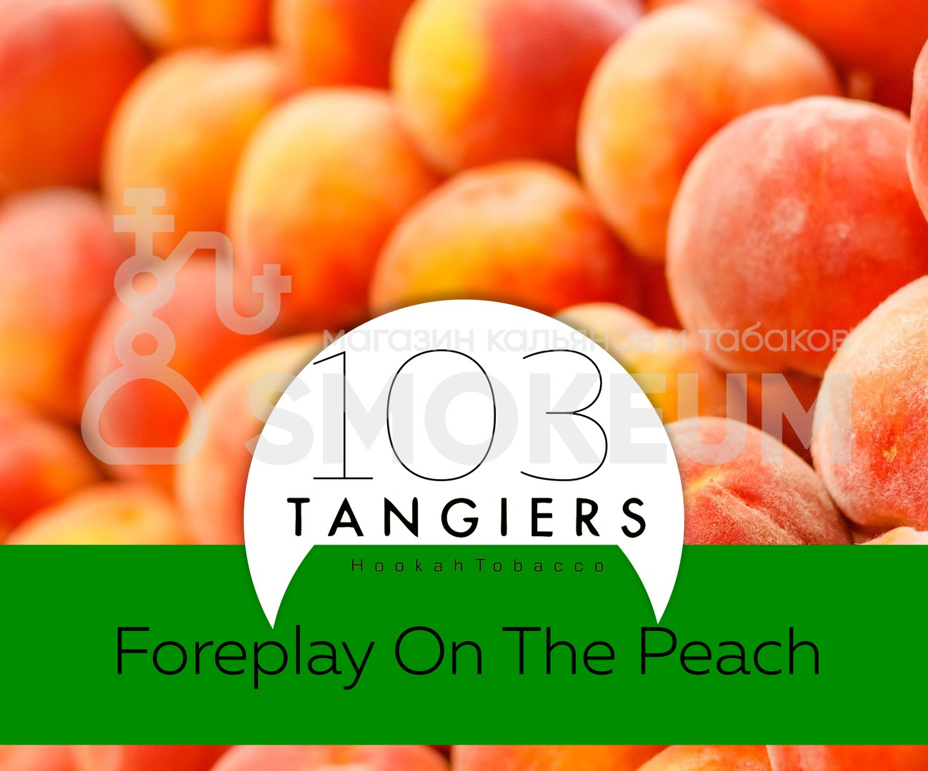 Табак Tangiers - Foreplay On The Peach Birquq (Персик и Дыня) 250 гр