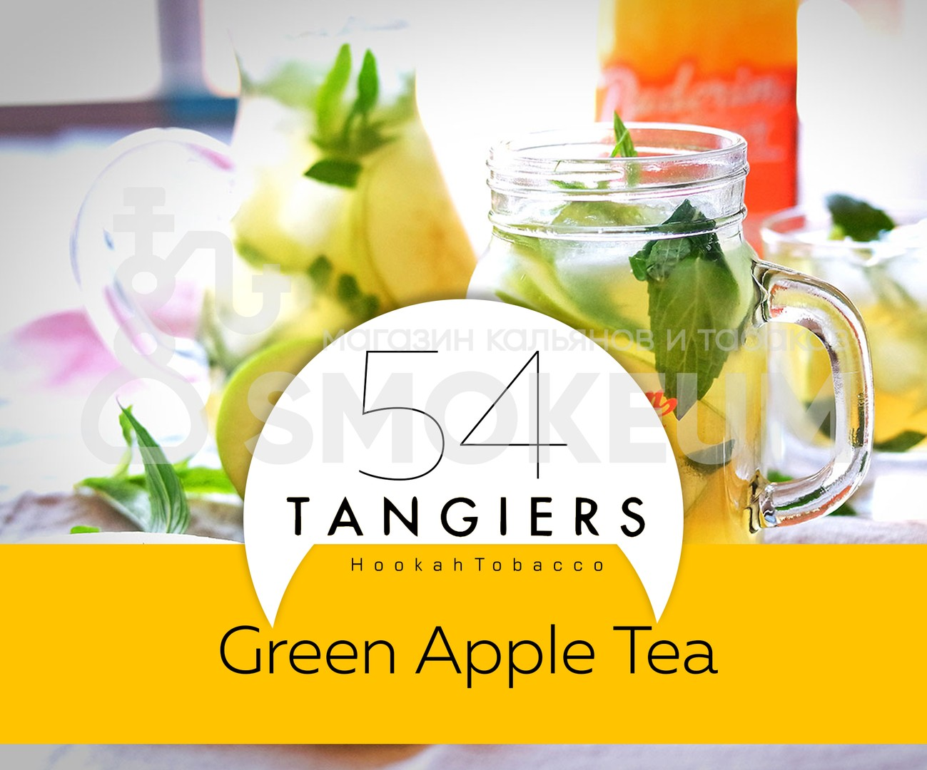 Табак Tangiers - Green Apple Tea Noir (Чай с зеленым яблоком) 250 гр