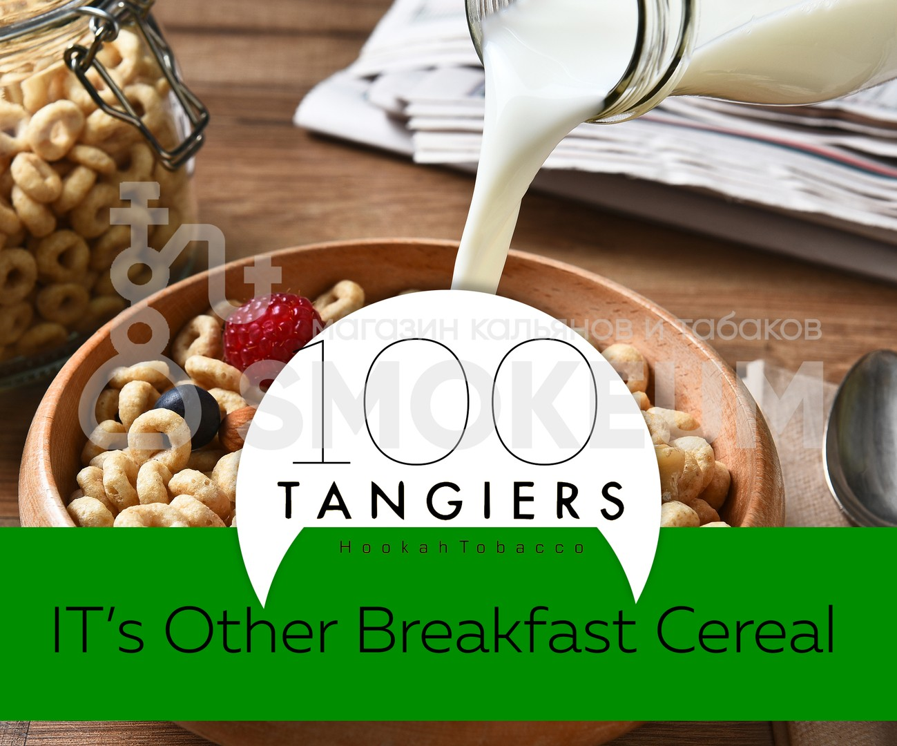 Табак Tangiers - IT's Other Breakfast Cereal (Другие хлопья на завтрак) 250 гр