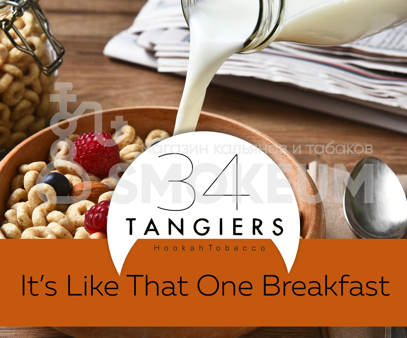 Табак Tangiers - Its Like That One Breakfast Special Edition (Хлопья на завтрак) 250 гр