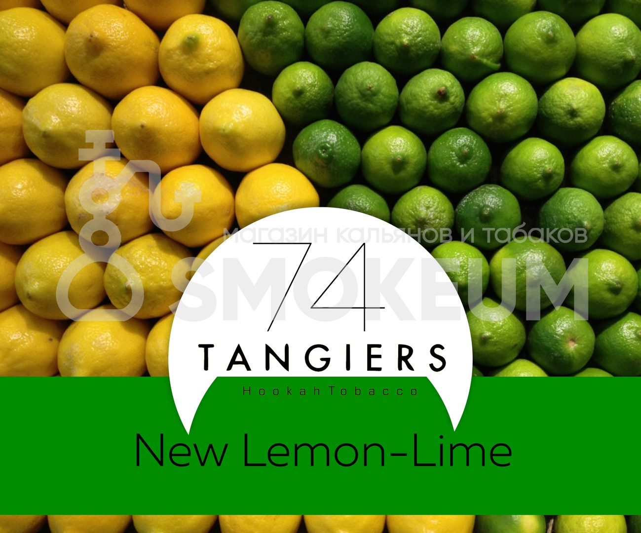 Табак Tangiers - New Lemon-Lime Birquq (Лимон и Лайм) 250 гр