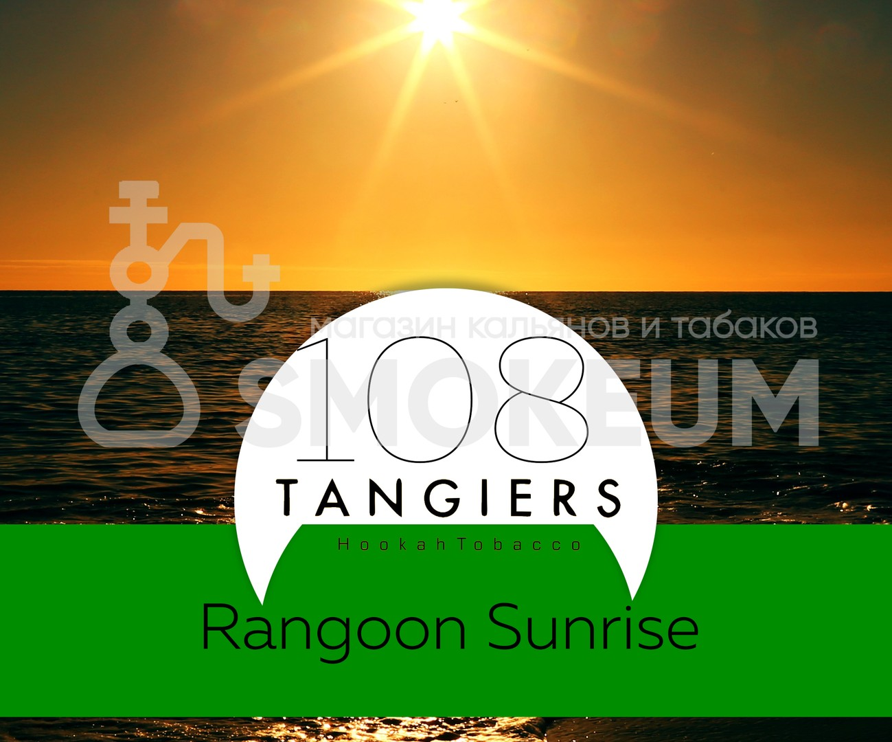 Табак Tangiers - Rangoon Sunrise Birquq (Рангунский Рассвет) 250 гр