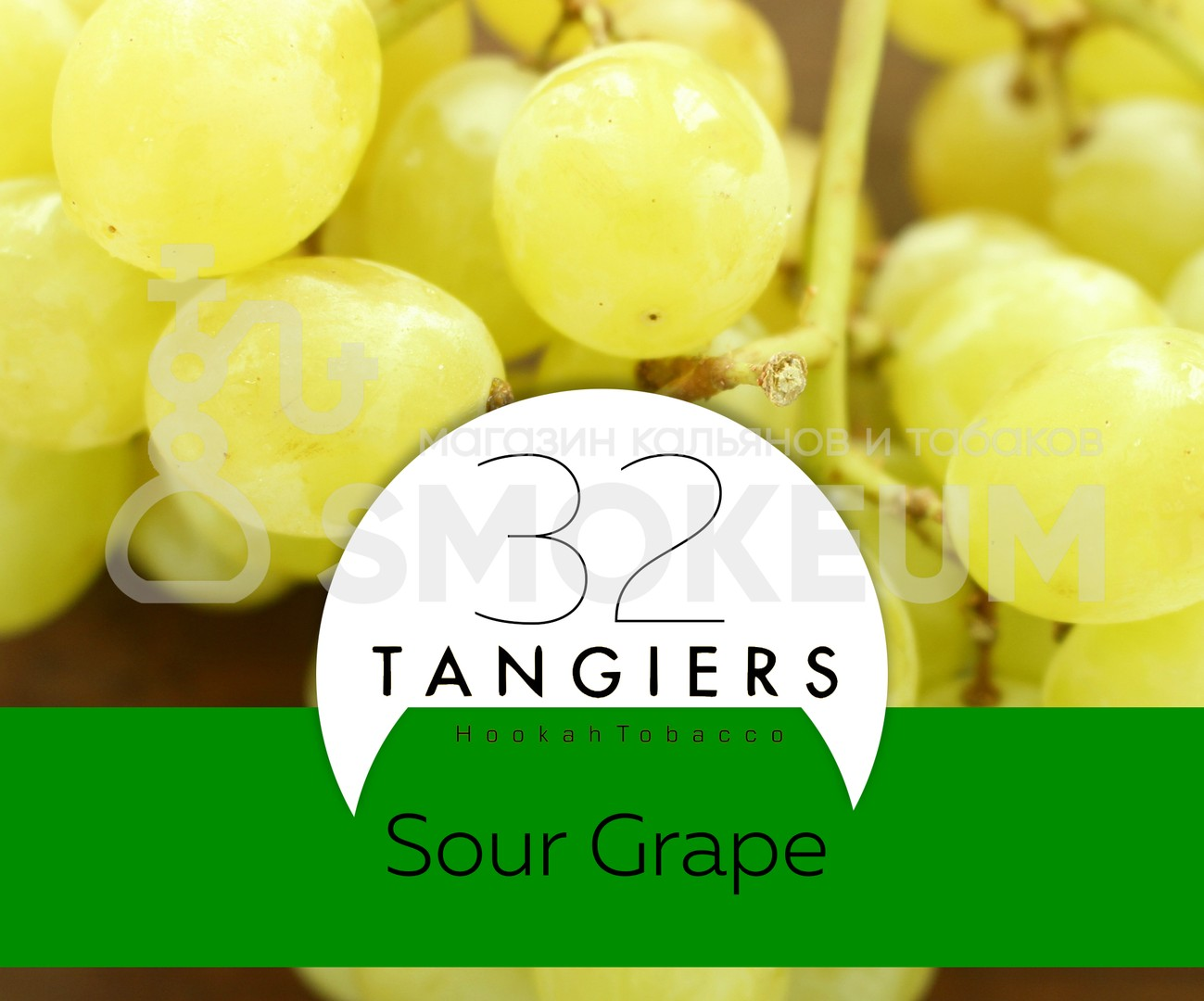 Табак Tangiers - Sour Grape Birquq (Кислый Виноград) 250 гр
