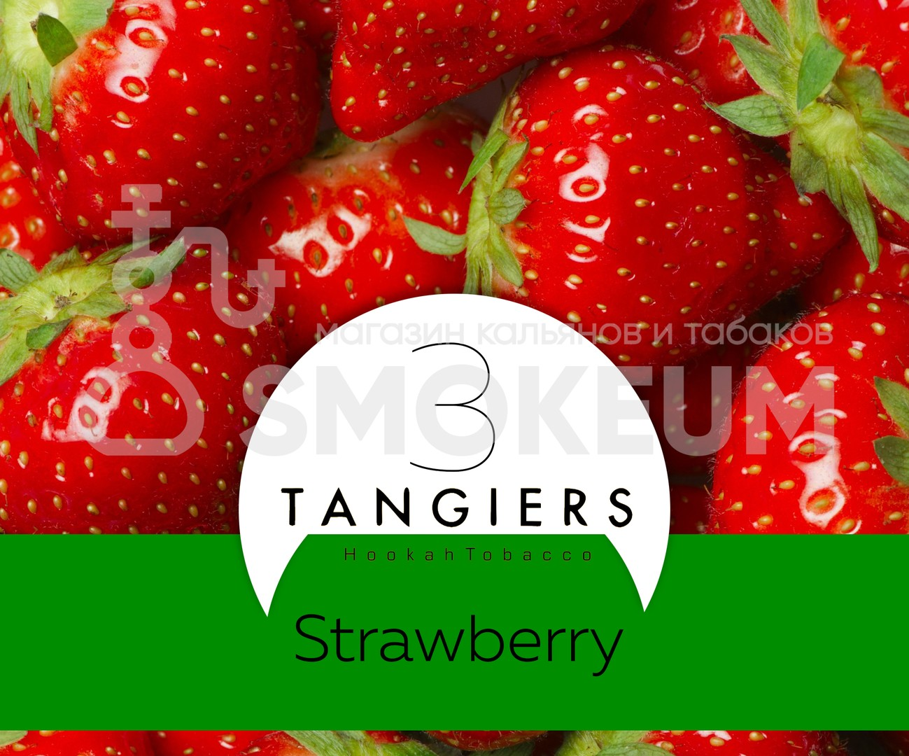 Табак Tangiers - Strawberry Birquq (Клубника) 250 гр