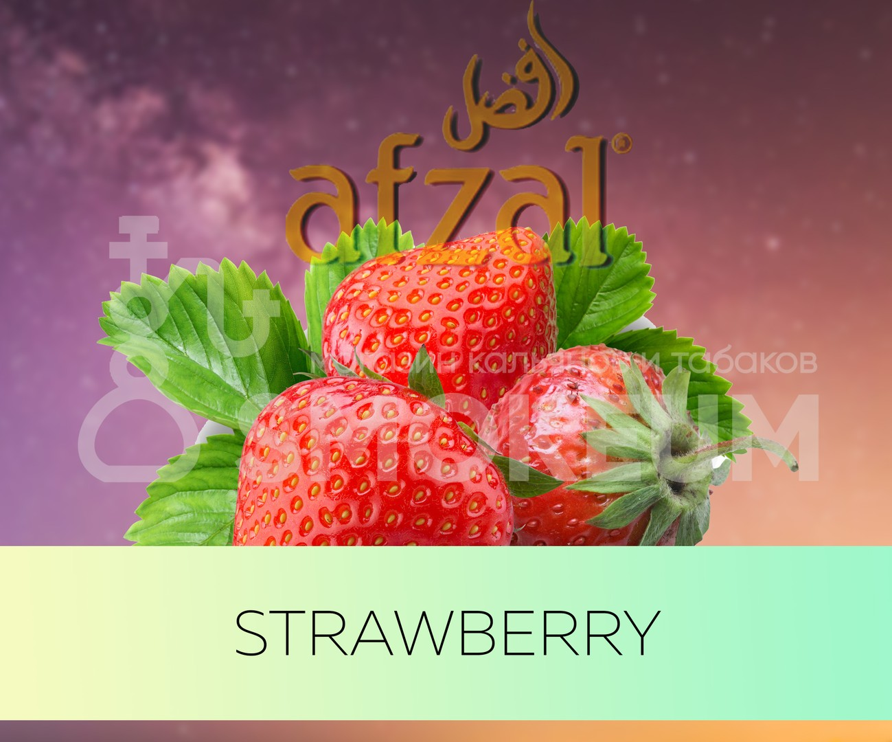 Табак Afzal - Strawberry (Клубника) 50 гр