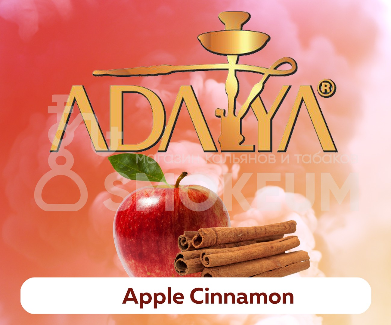Табак Adalya - Apple Cinnamon (Яблоко с корицей) 50 гр