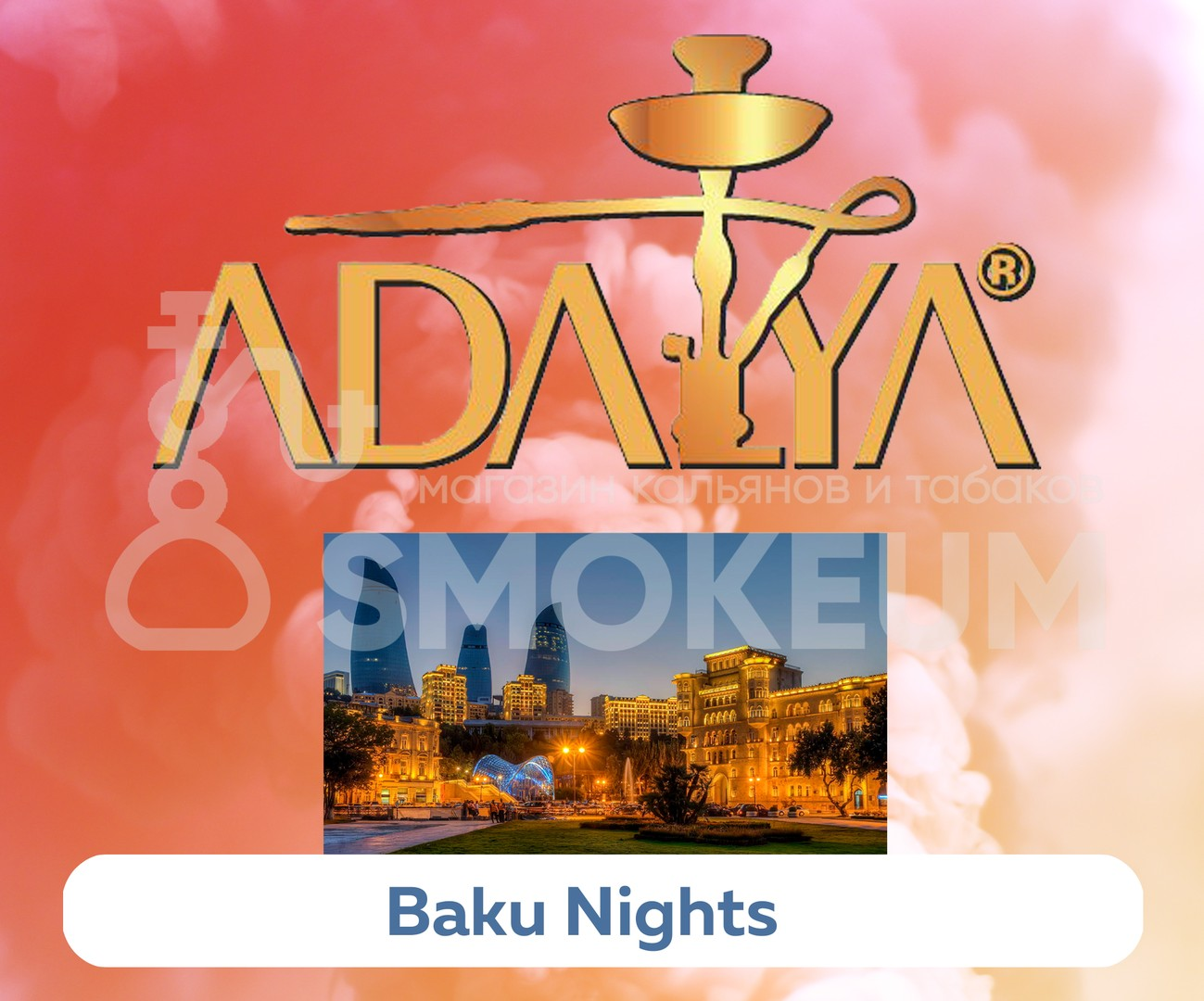 Табак Adalya - Baku Nights (Ночи Баку) 50гр