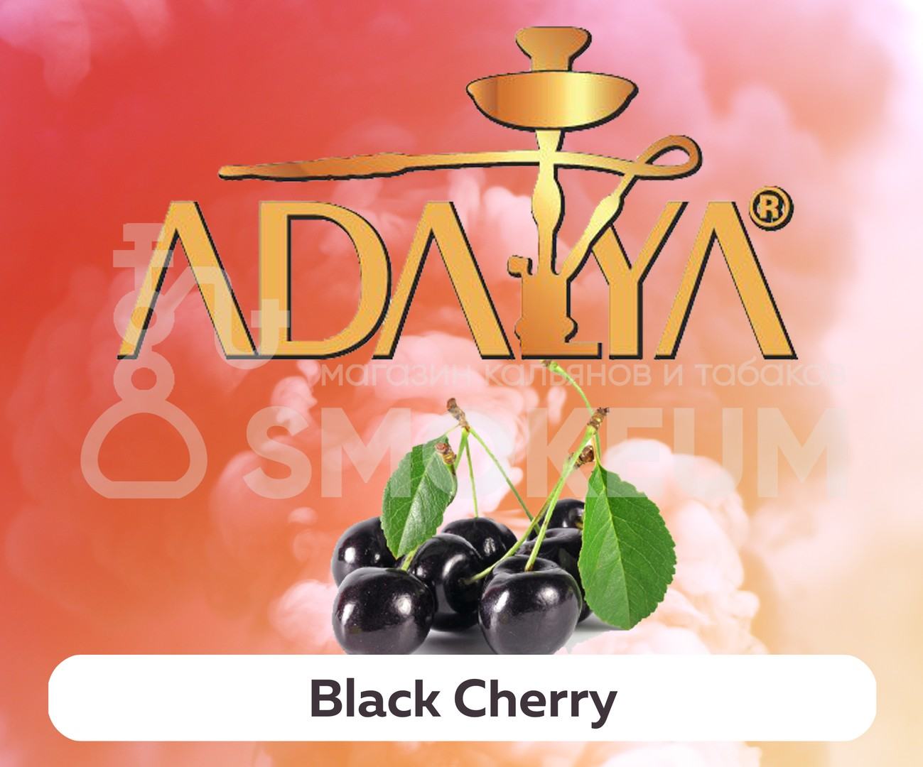 Табак Adalya - Black Cherry (Вишня, кола) 50 гр