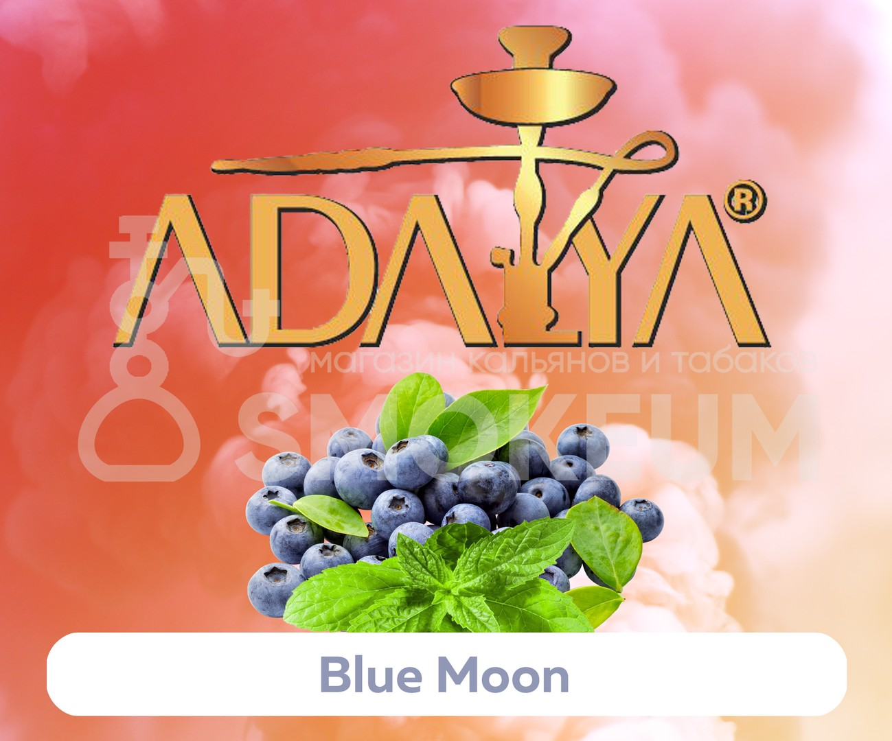 Табак Adalya - Blue Moon - (Голубая Луна) 50 гр
