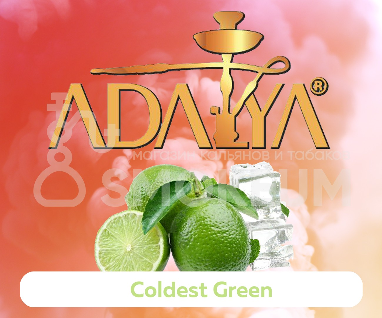 Табак Adalya - Coldest Green (Лайм со льдом) 50 гр