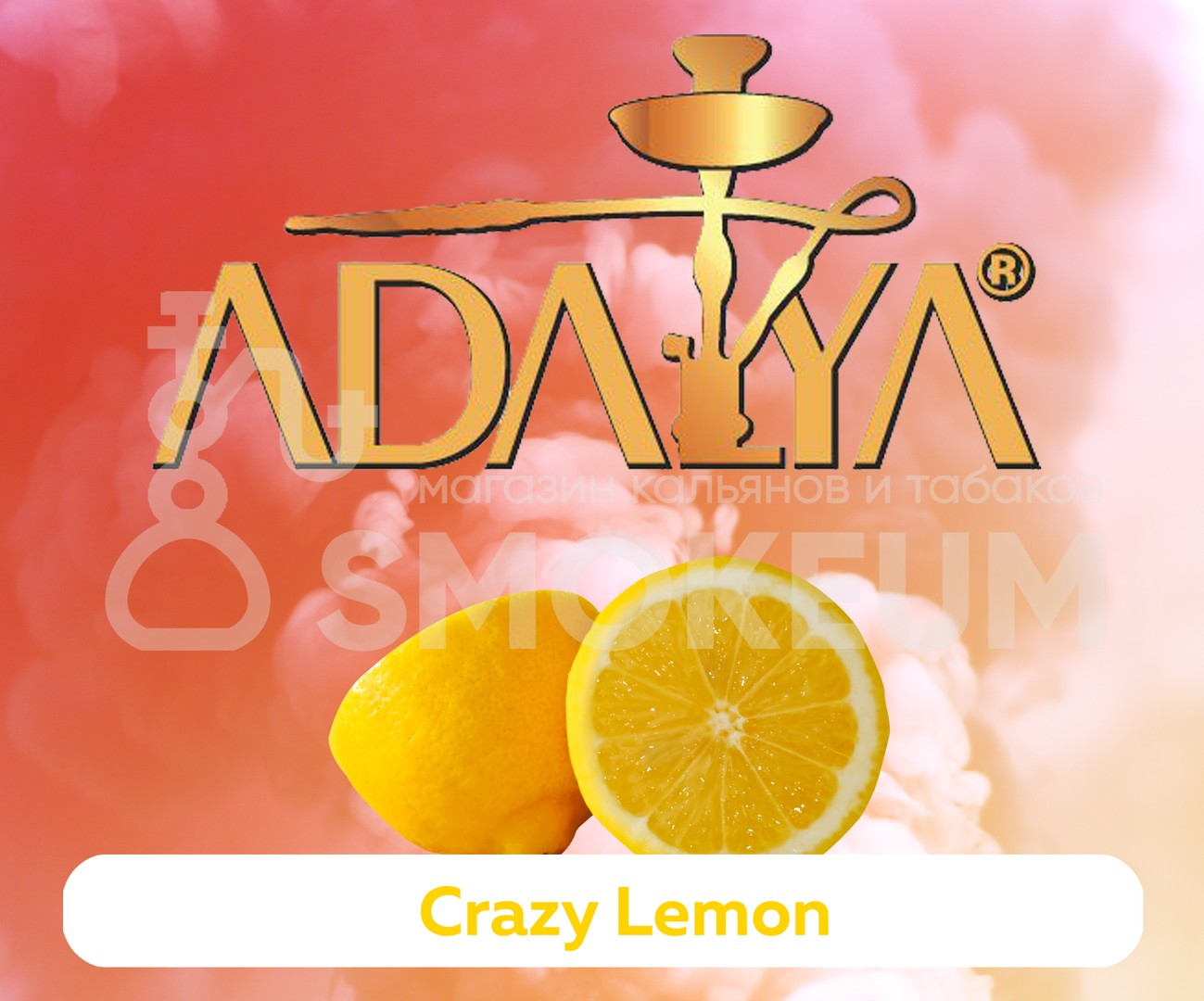 Табак Adalya - Crazy Lemon (Лимон) 50 гр