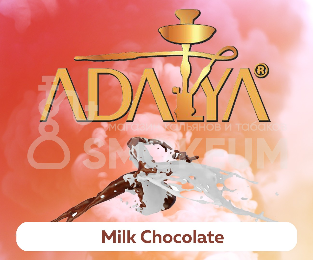 Табак Adalya - Milk Chocolate (Шоколад Молоко) 50 гр