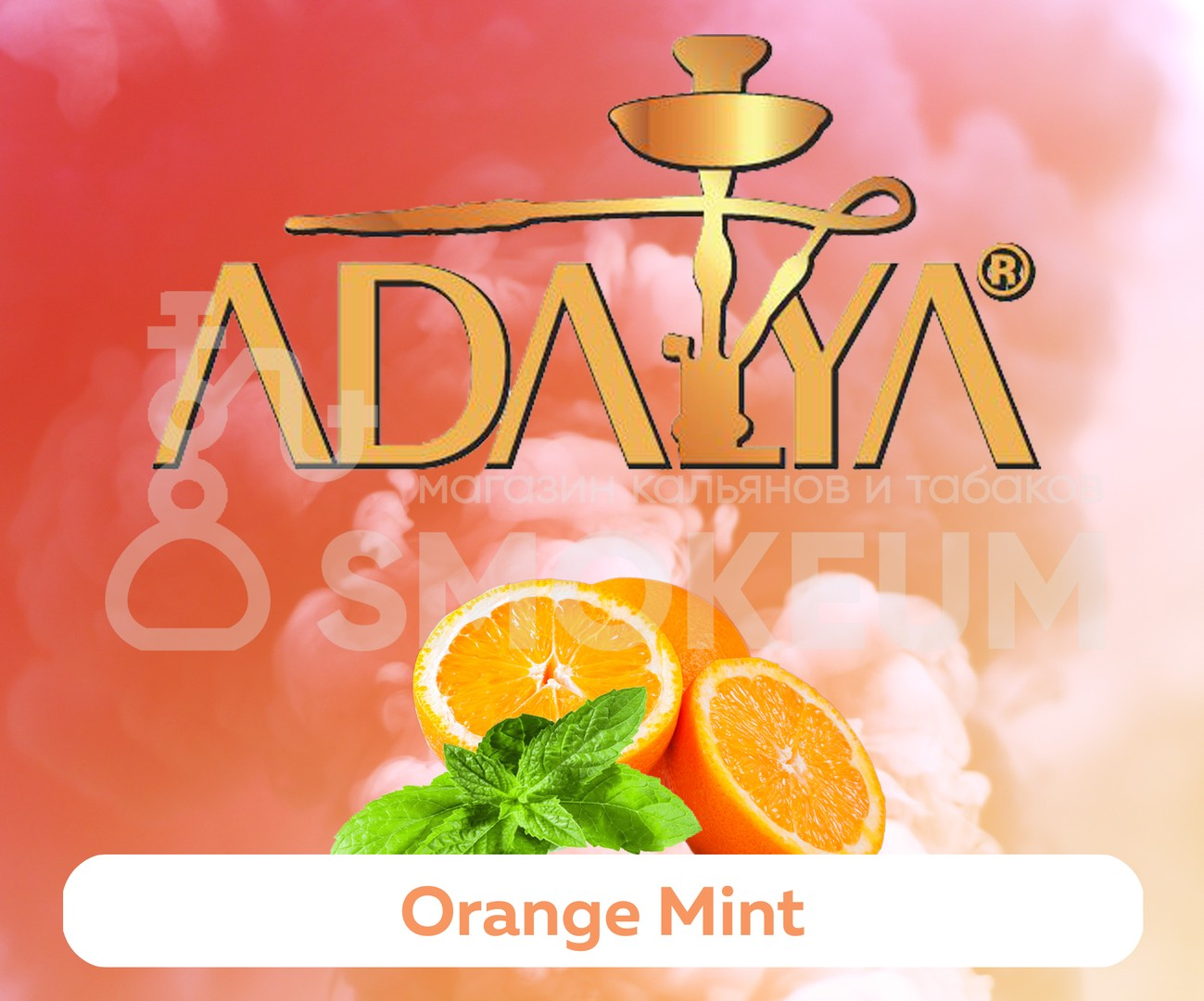 Табак Adalya - Orange Mint (Апельсин с мятой) 50 гр