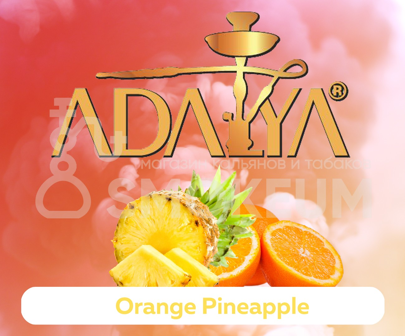 Табак Adalya - Orange Pineapple (Апельсин с ананасом) 50 гр