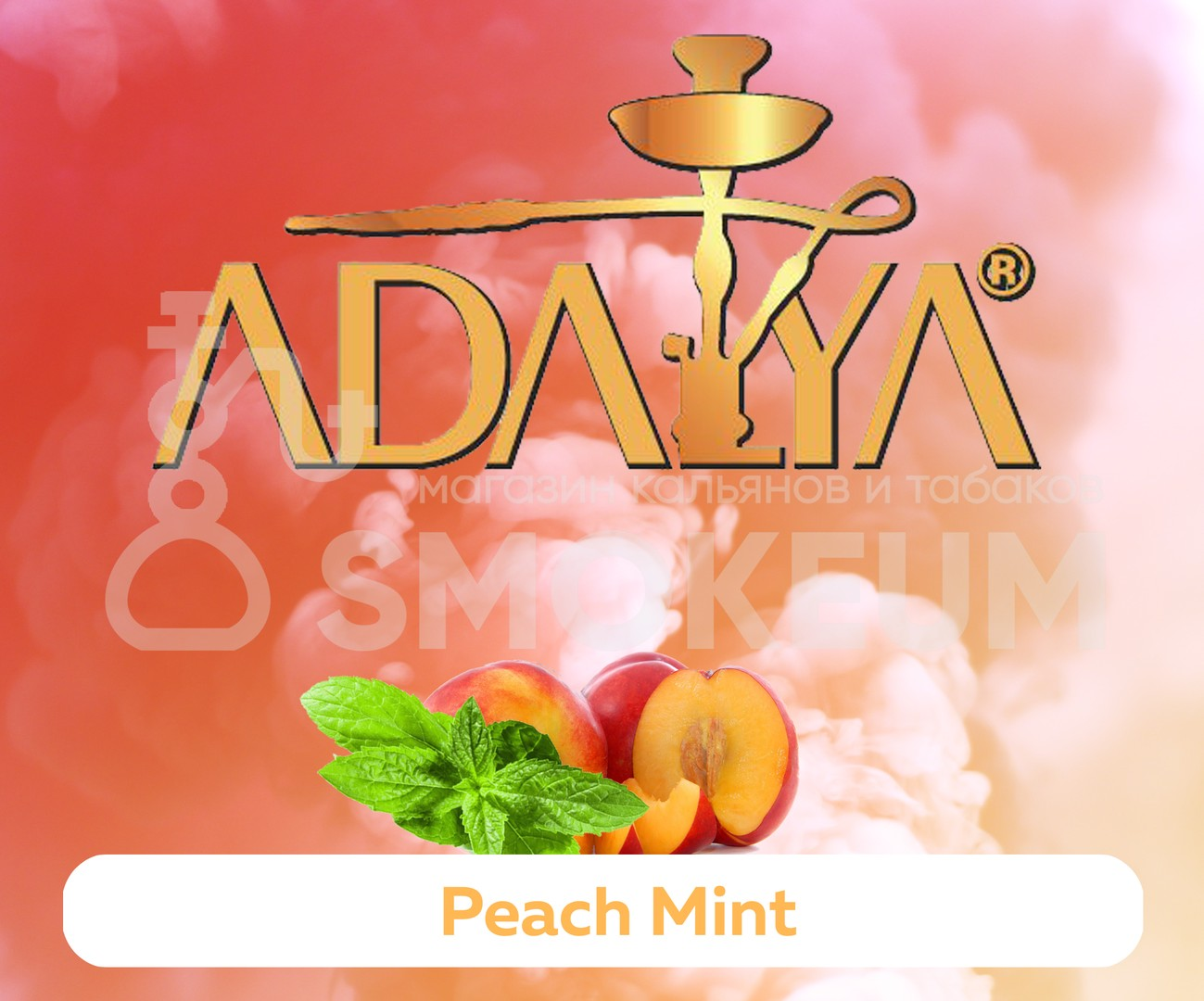 Табак Adalya - Peach-Mint (Персик и мята) 50гр