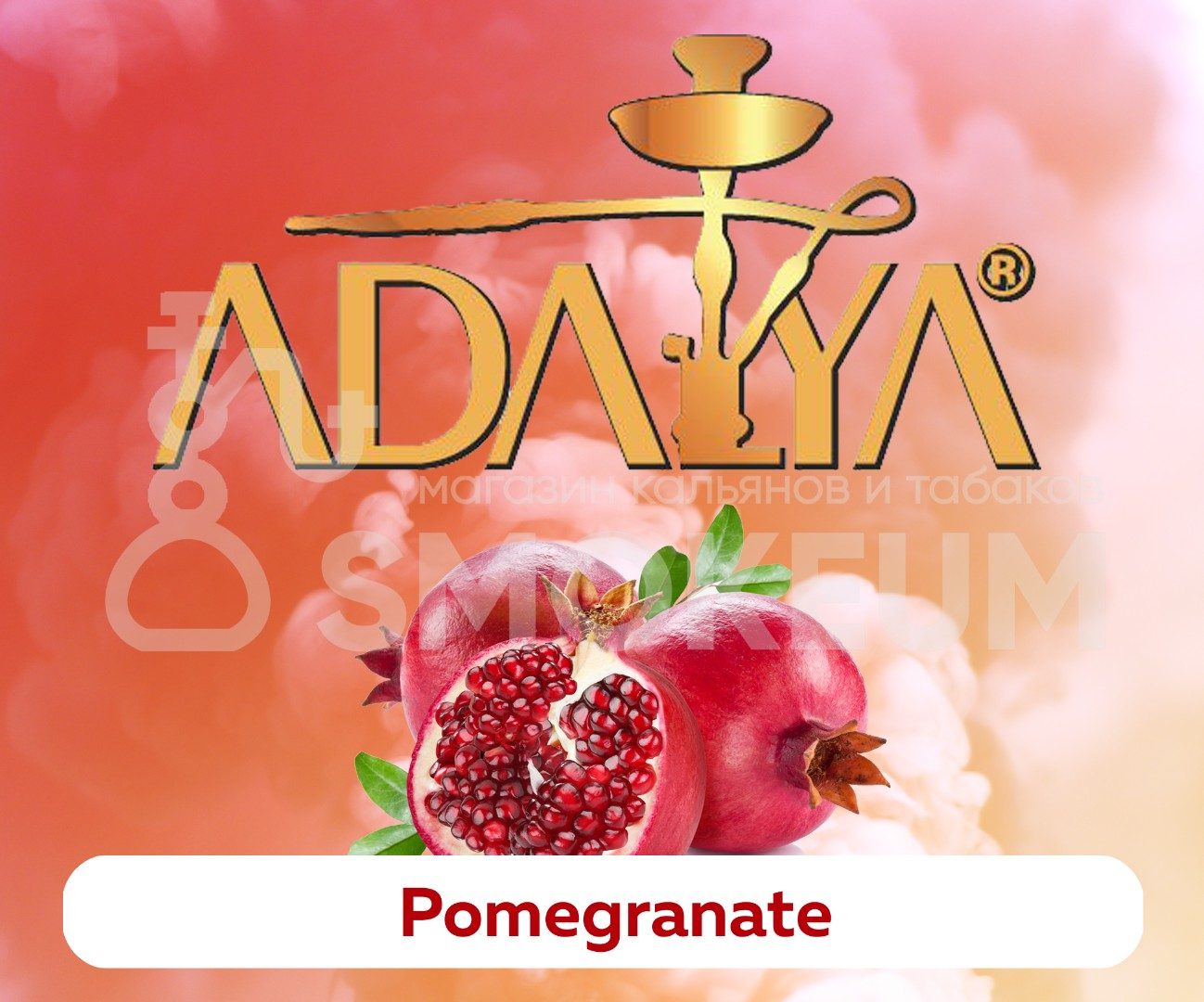 Табак Adalya - Pomegranate (Гранат), 50 гр
