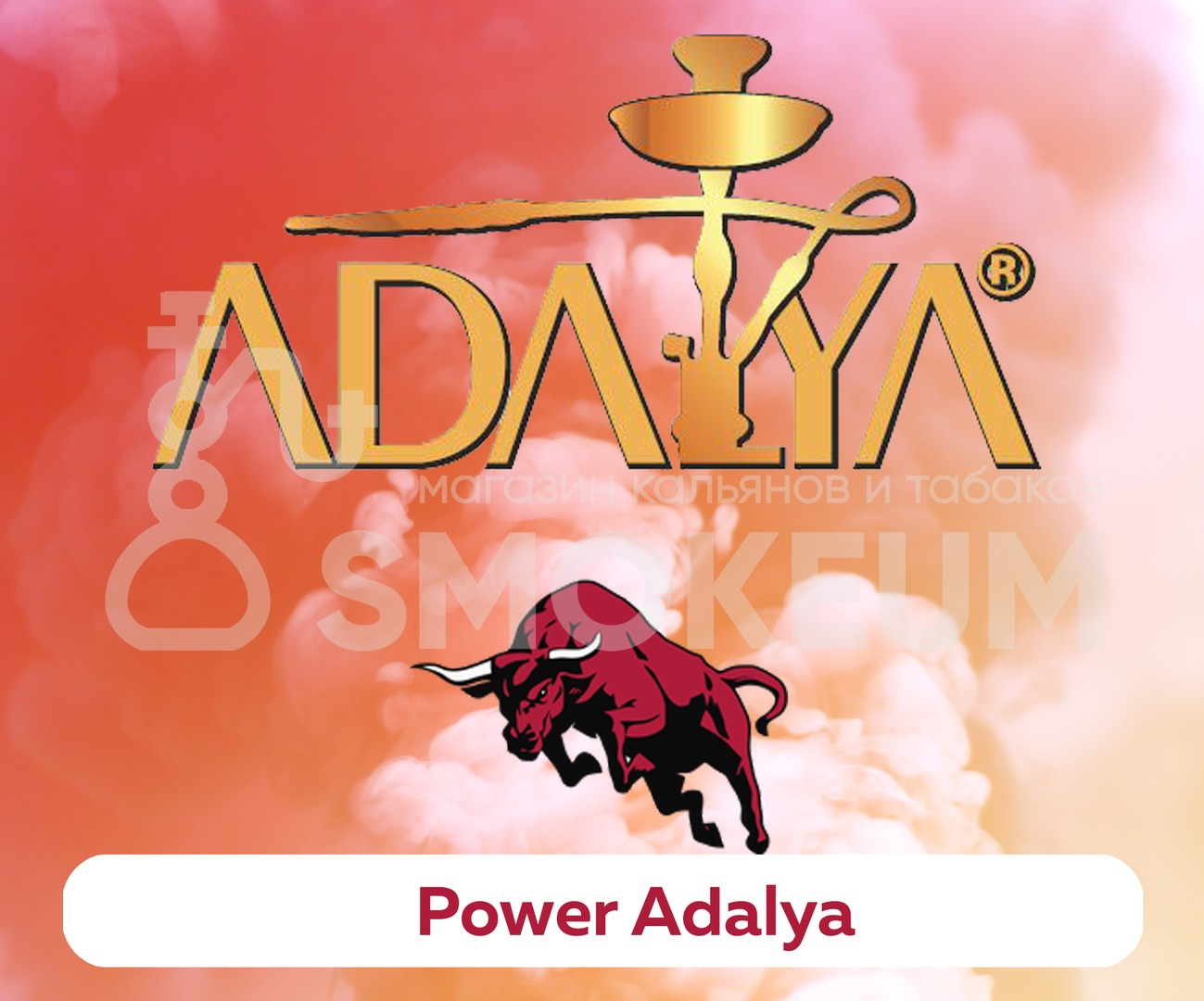 Табак Adalya - Power (Энергетик) 50 гр