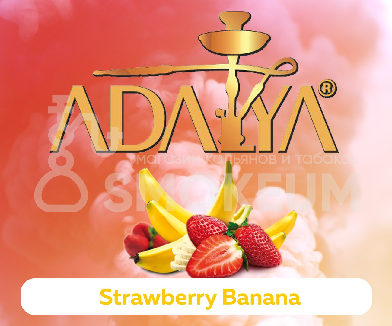 Табак Adalya - Strawberry Banana (Клубника, банан) 50 гр