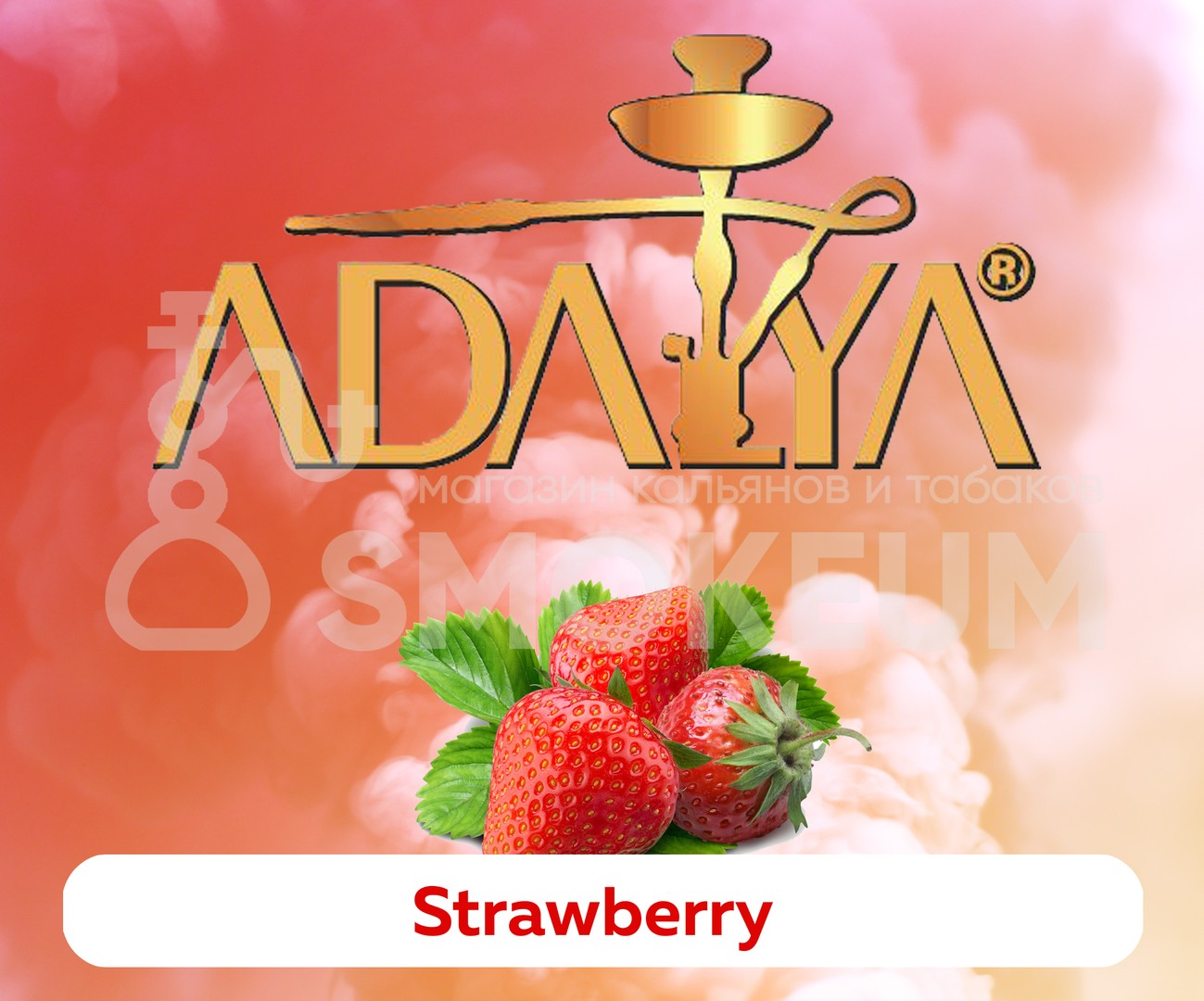 Табак Adalya - Strawberry (Клубника) 50 гр