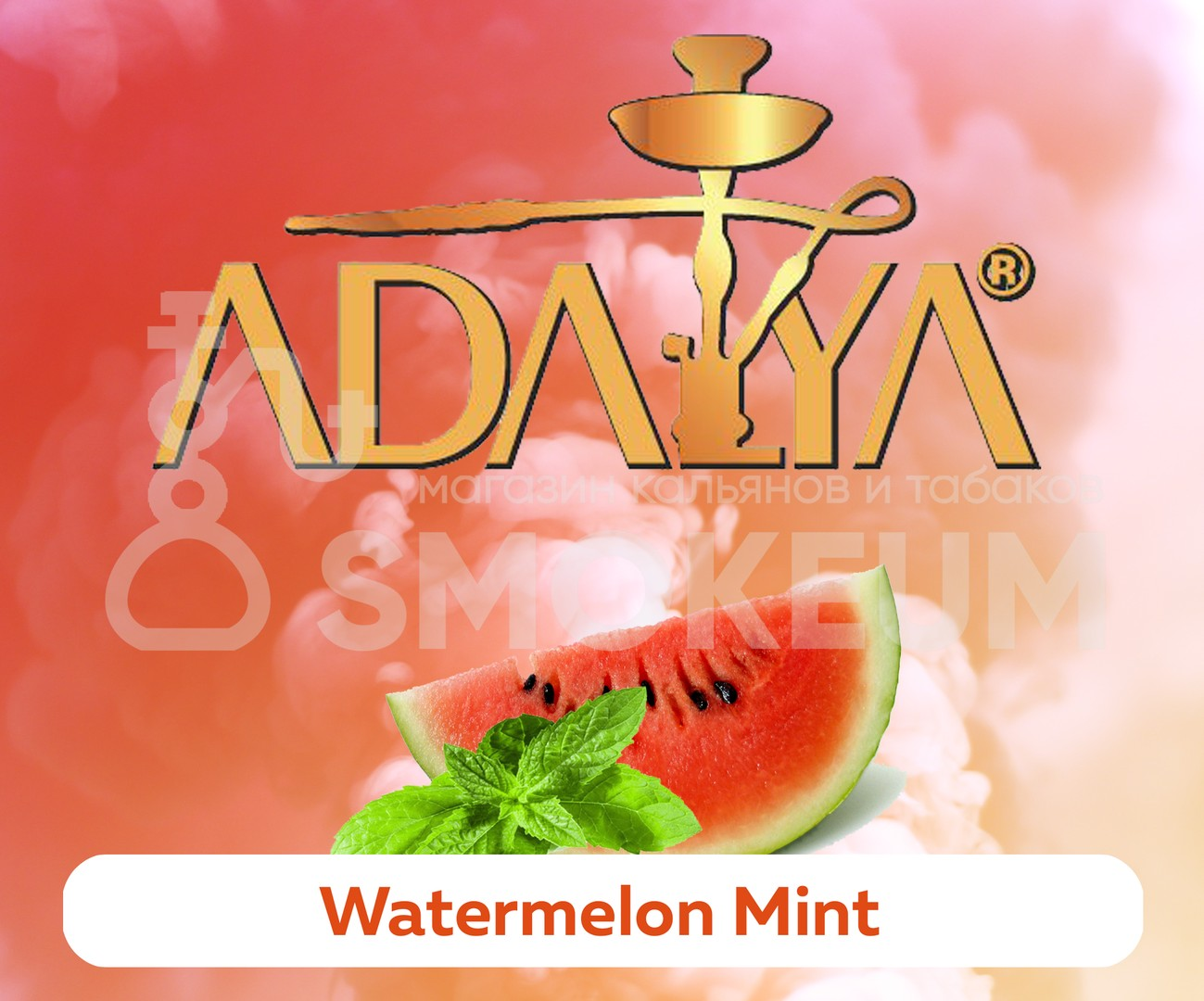 Табак Adalya - Watermelon Mint (Арбуз с мятой) 50 гр