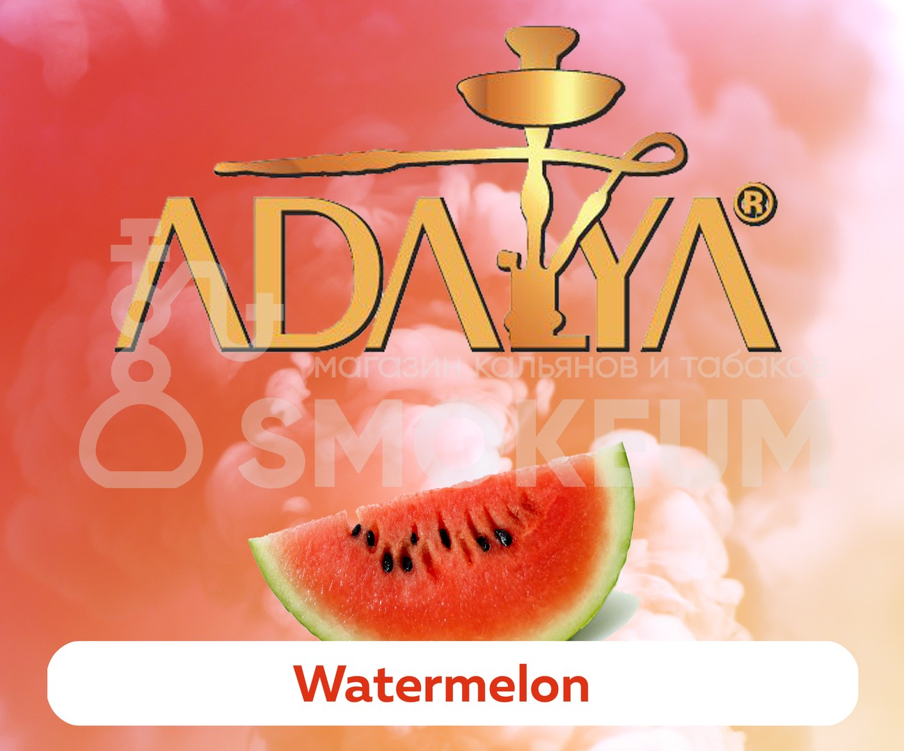 Табак Adalya - Watermelon (Арбуз) 50 гр