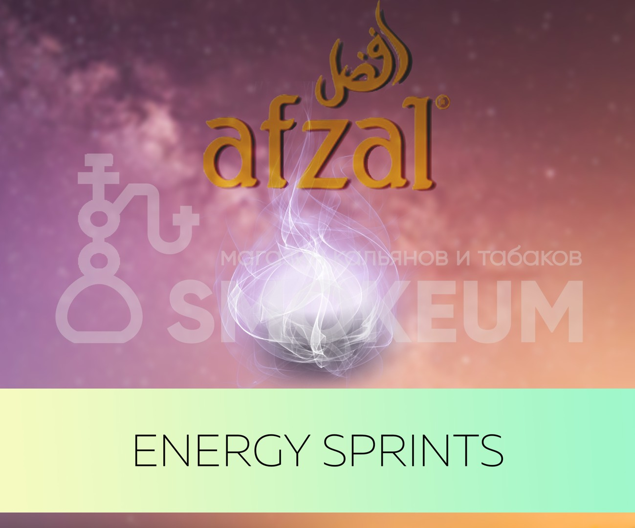 Табак Afzal - Energy Sprints (Энергетик) 50 гр
