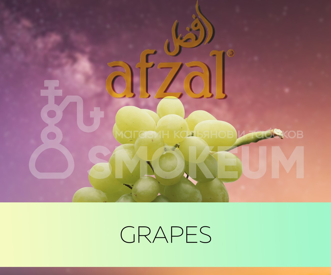 Табак Afzal - Grapes (Виноград) 50 гр