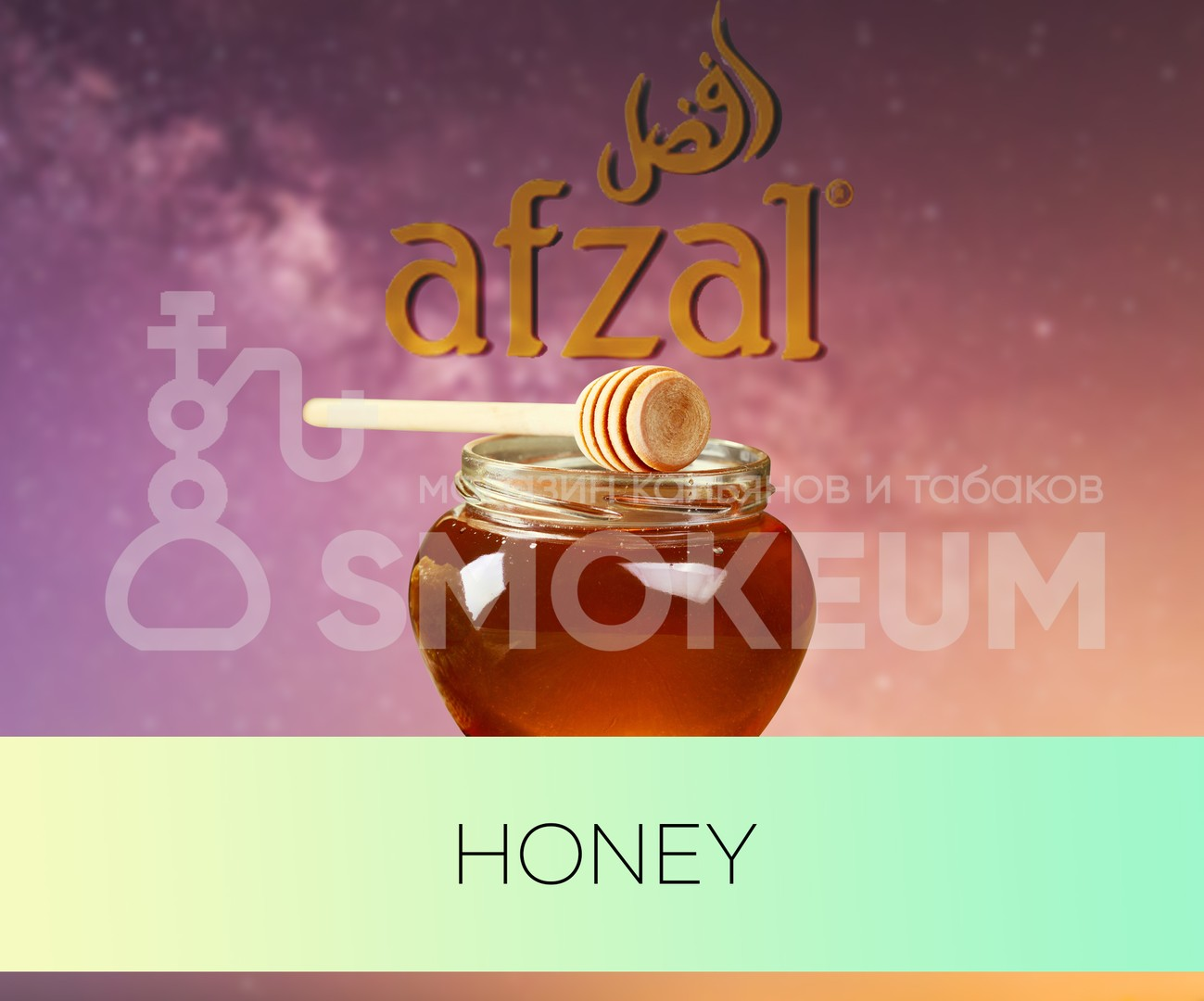 Табак Afzal - Honey (Мёд) 50 гр