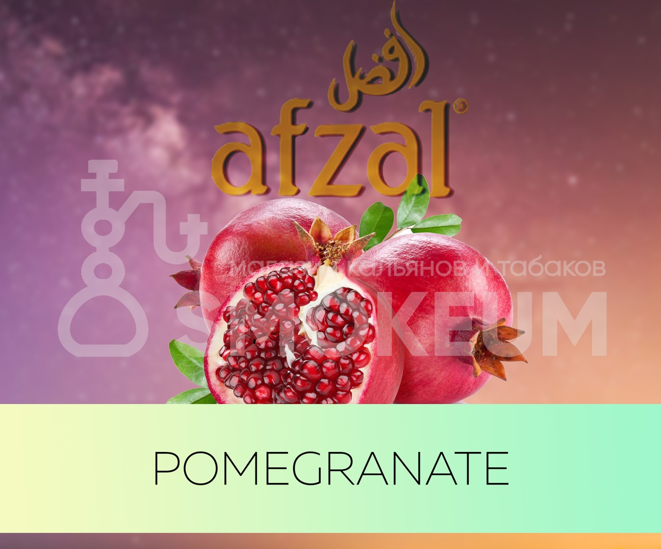 Табак Afzal - Pomegranate (Гранат) 50 гр