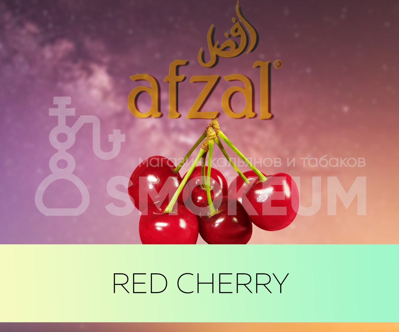Табак Afzal - Red Cherry (Черешня) 50 гр