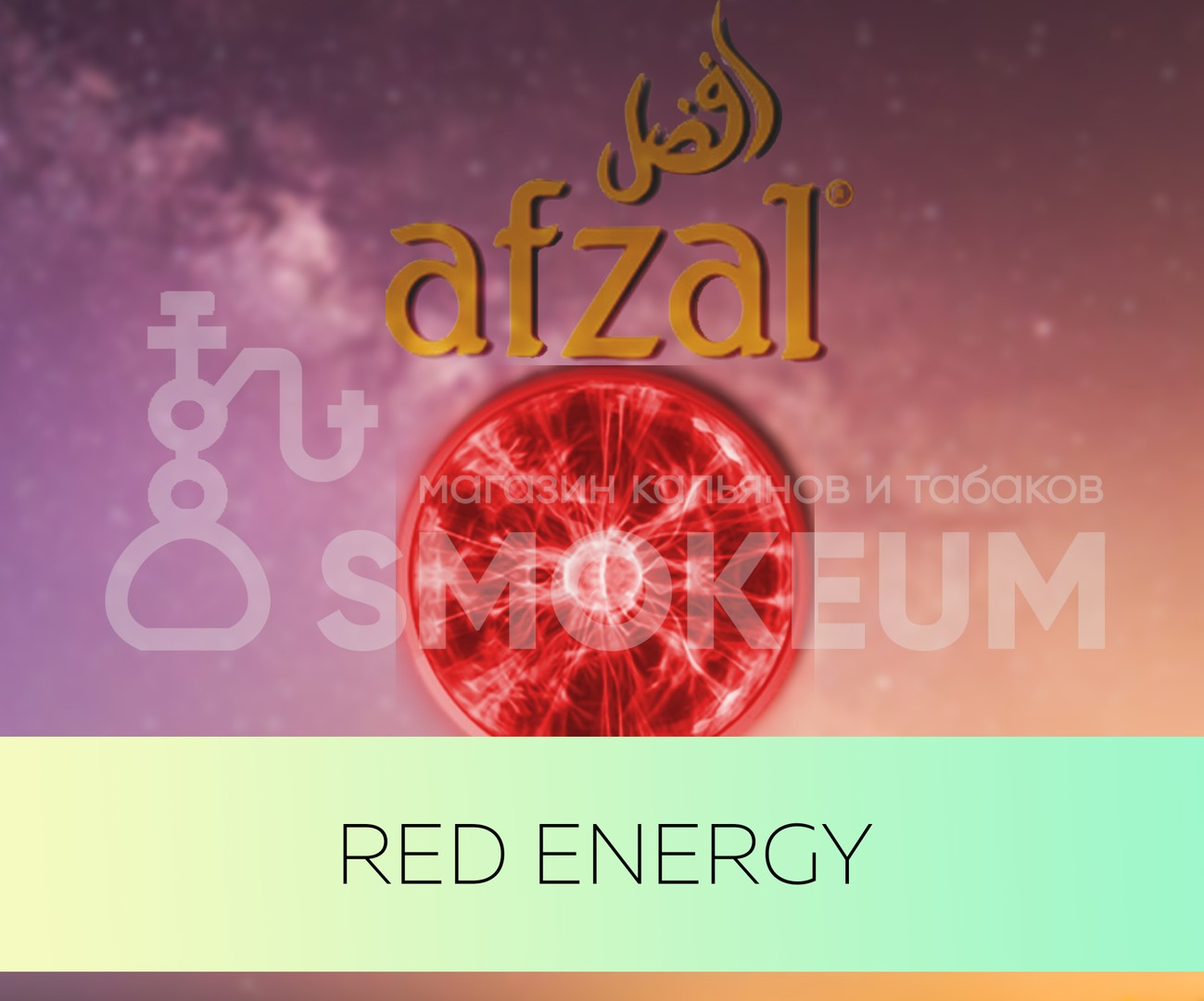 Табак Afzal - Red Energy (Энэргетик) 50 гр