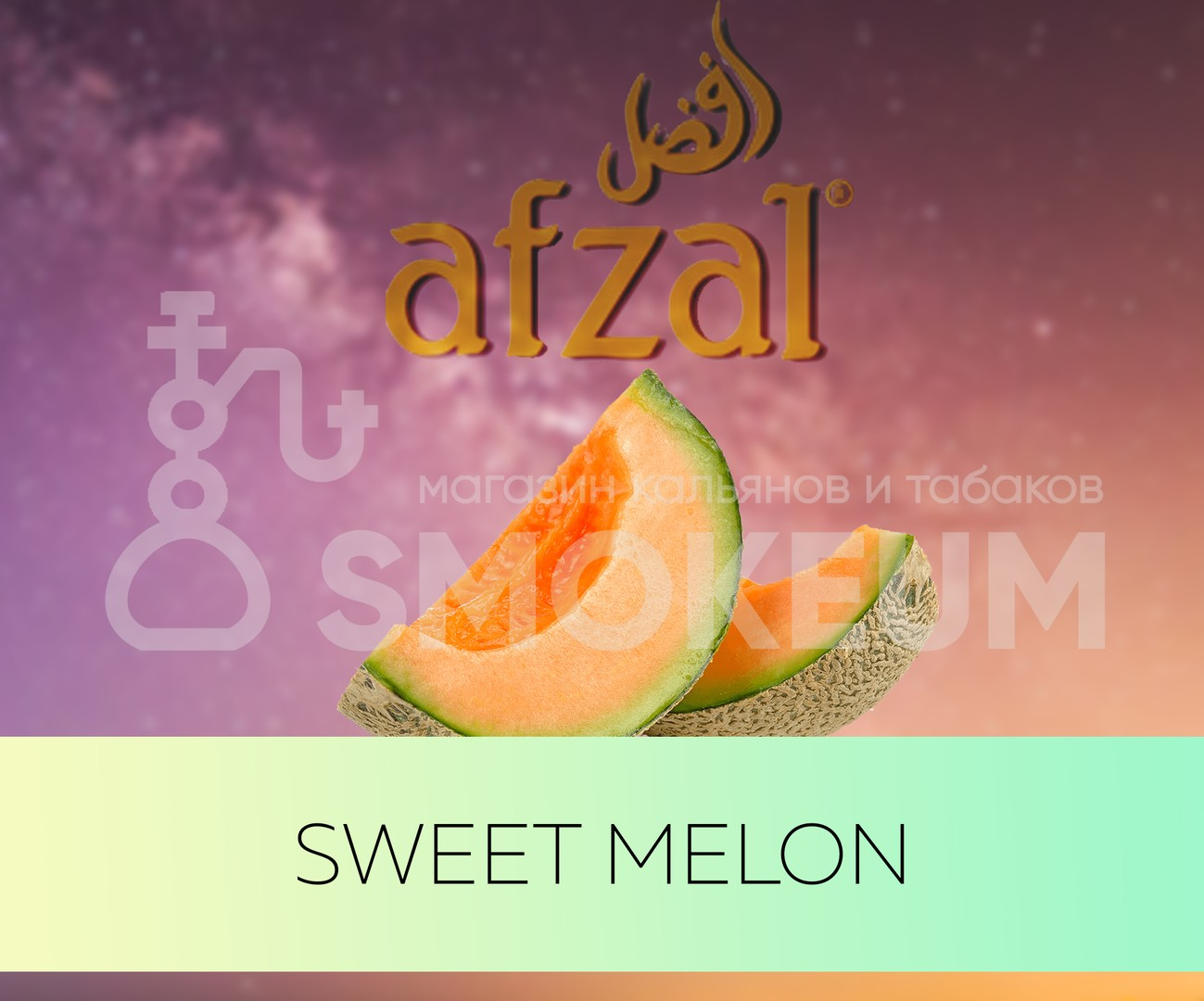 Табак Afzal - Sweet Melon (Сладкая дыня) 50 гр