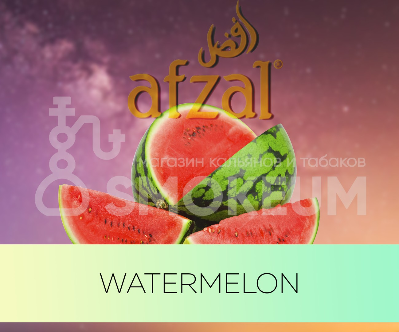 Табак Afzal - Watermelon (Арбуз) 50 гр