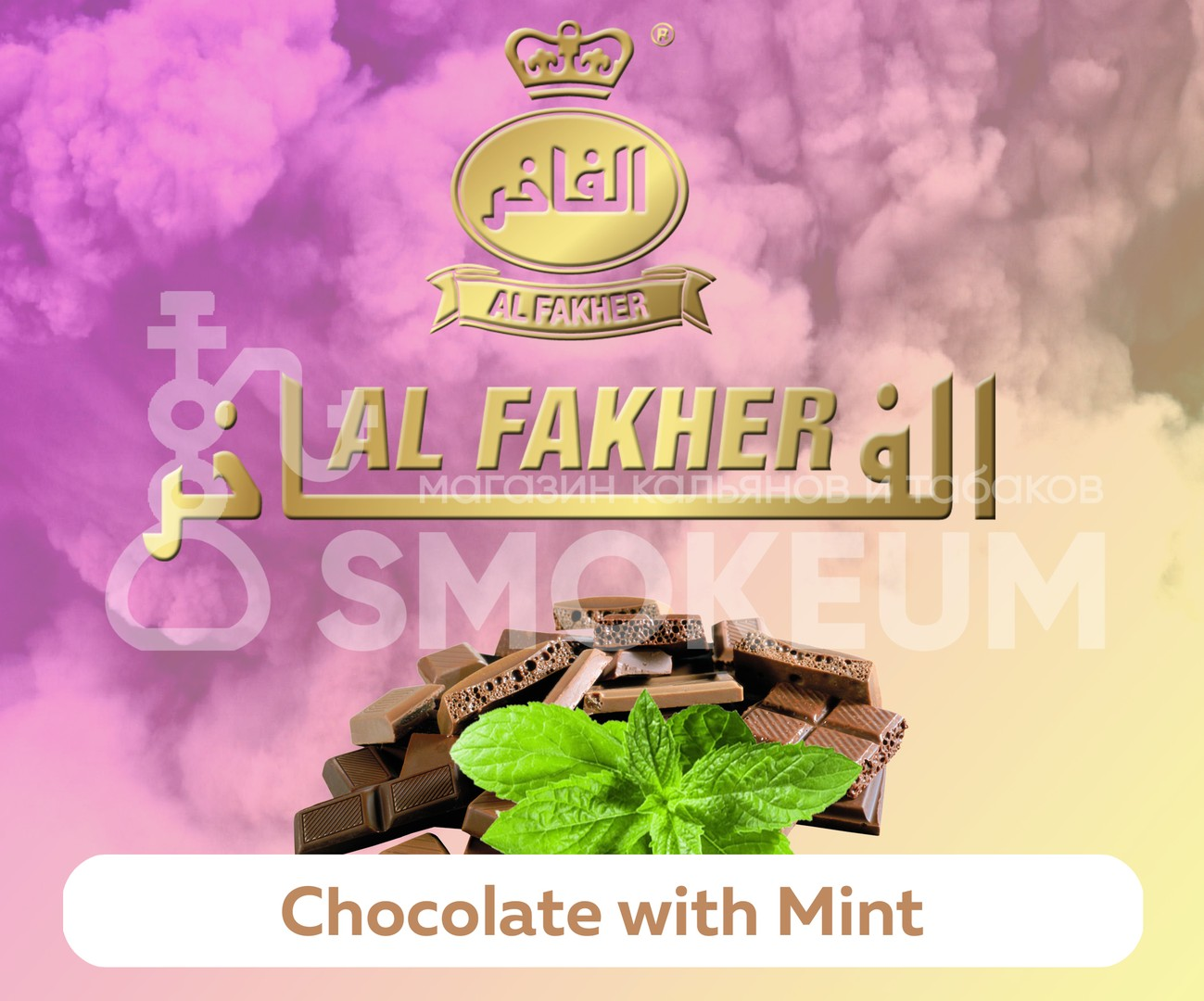 Табак Al Fakher - Chocolate with Mint (Шоколад с мятой)