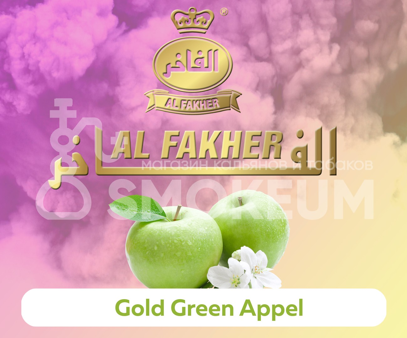 Табак Al Fakher - Gold Green Apple (Золотое зеленое яблоко) 50 гр