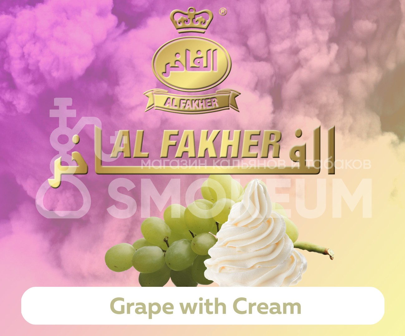 Табак Al Fakher - Grape with Cream (Виноград со сливками) 50 гр
