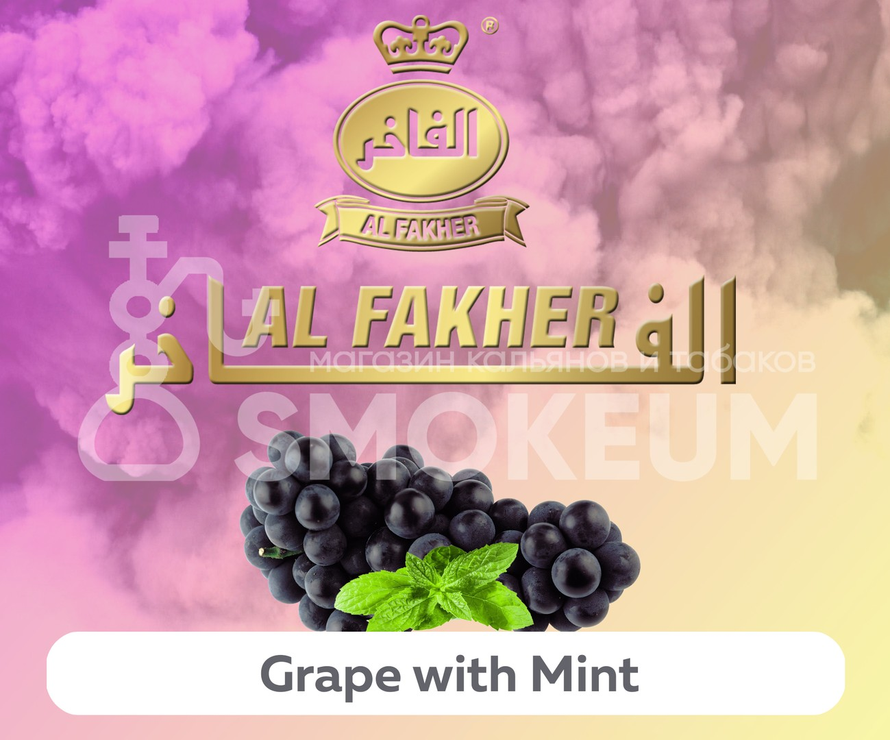 Табак Al Fakher - Grape with Mint (Виноград с Мятой) 50 гр
