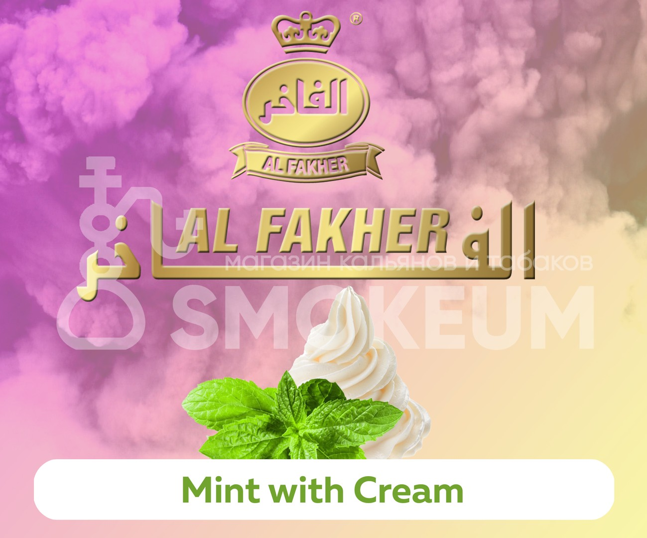 Табак Al Fakher - Mint with Cream (Мята со Сливками) 50гр