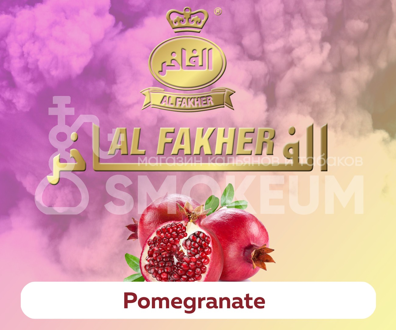 Табак Al Fakher - Pomegranate (Гранат) 50 гр