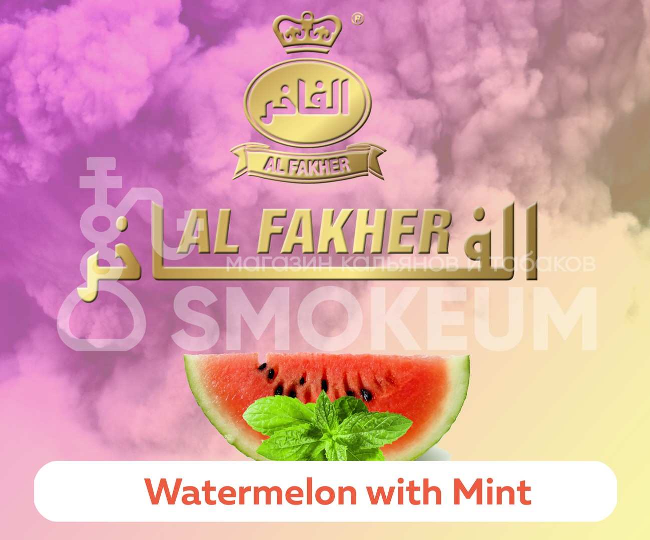 Табак Al Fakher - Watermelon with Mint (Арбуз с мятой) 50 гр