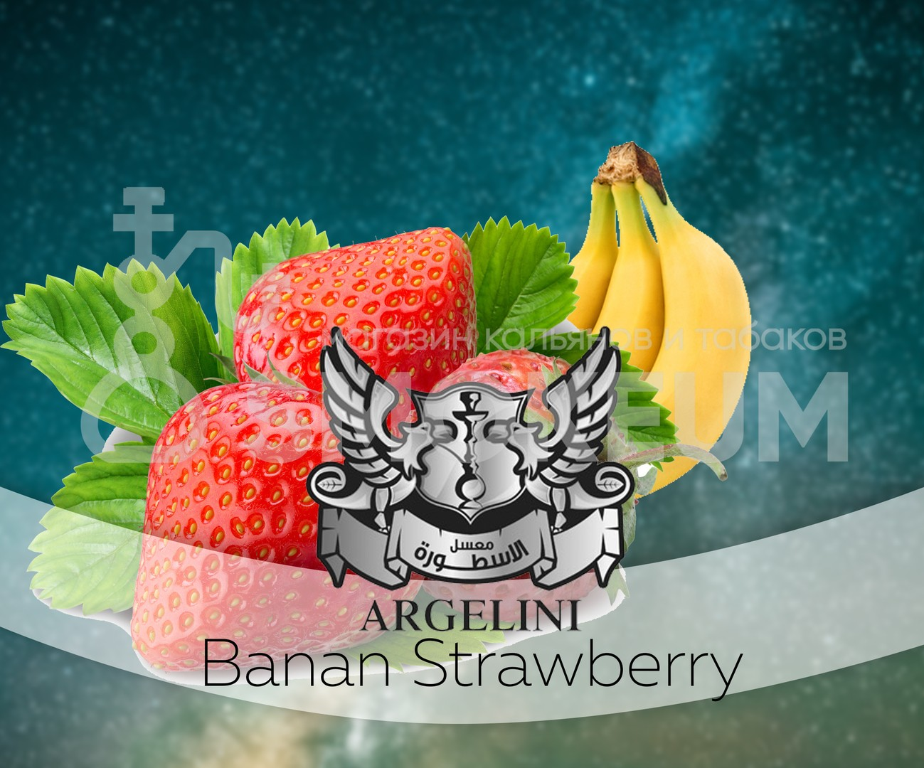 Табак Argelini - Banan Strawberry ( Банан - Клубника ) 50 гр